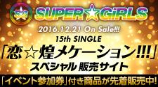 12/21 SUPER☆GiRLS SG(先着)