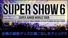 SUPER JUNIOR SUPER SHOW6 �O�b�Y�����Ȃ����|�[�g