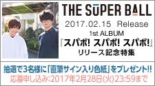 2/15 The Super Ball SG(特集)