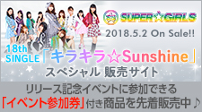 SUPER☆GiRLS SG※特設サイト