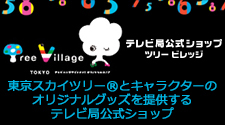 Tree Village�I�����C���X�g�A