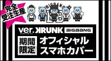ver.KRUNK�~BIGBANG