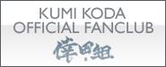 オフィシャルファンクラブ 倖田組