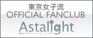 オフィシャルファンクラブ Astalight