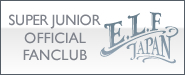 SUPER JUNIORオフィシャルファンクラブ E.L.F-JAPAN