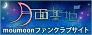 moumoonオフィシャルファンクラブ 月面基地