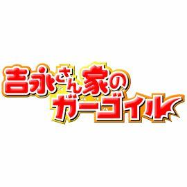 吉永さん家のガーゴイル