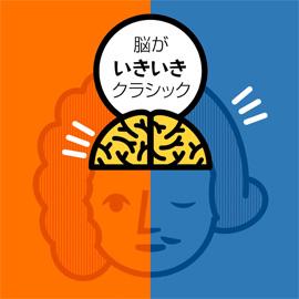 脳がいきいきクラシック