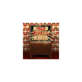 渡辺プロダクション設立50周年MIX CD