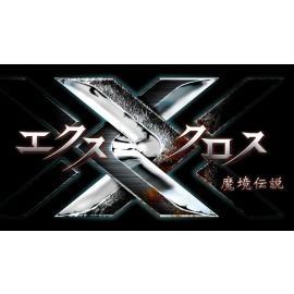 XX(エクスクロス)~魔境伝説~
