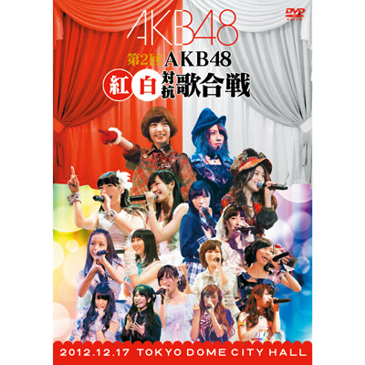 【DVD】第2回 AKB48 紅白対抗歌合戦