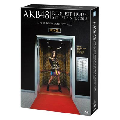AKB48 リクエストアワーセットリストベスト100 2013 通常盤DVD 4DAYS BOX
