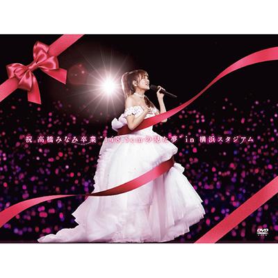 """祝 高橋みなみ卒業""""148.5cmの見た夢""""in 横浜スタジアム【DVD6枚組】"""
