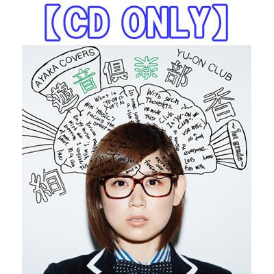 遊音倶楽部 ~1st grade~ (CD)