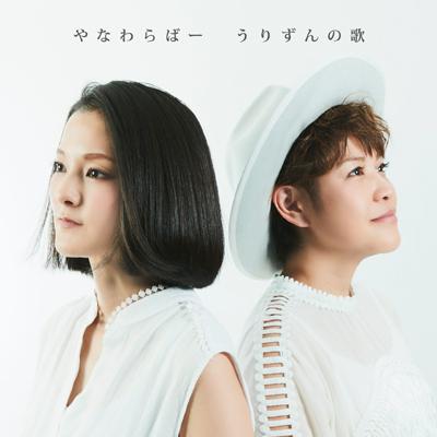 うりずんの歌(CD)
