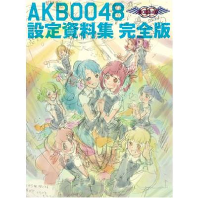 AKB0048設定資料集 完全版