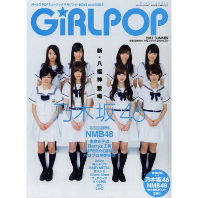 GiRLPOP 2013 SUMMER(乃木坂46)