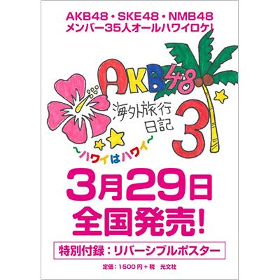 AKB48海外旅行日記3~ハワイはハワイ~