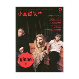 globe 20TH ANNIVERSARY SPECIALISSUE 小室哲哉ぴあ globe編 (ぴあmook)