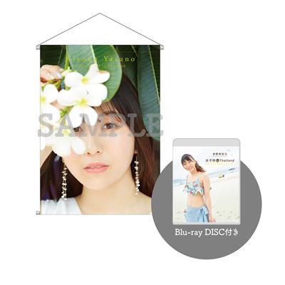 安野希世乃 女子旅 in Thailand B2タペストリー&Blu-ray Disc Aセット