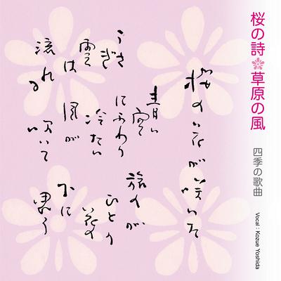 桜の詩・草原の風 四季の歌曲