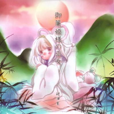 御簾姫様の巫女