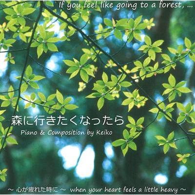 森に行きたくなったら ~ 心が疲れた時に ~ If you feel like going to a forest, …