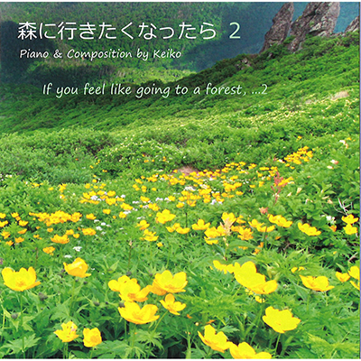 森に行きたくなったら2 If you feel like going to a forest, ... 2