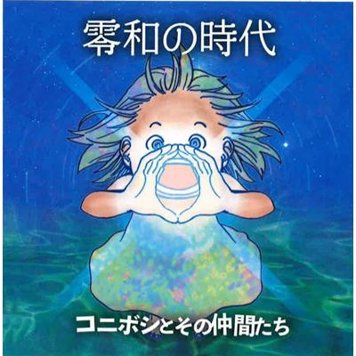 零和の時代(CD)