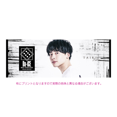 a-i会員限定_スポーツタオル_TAIKI_SPECIAL EDITION