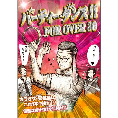 パーティー・ダンス!! FOR OVER 30