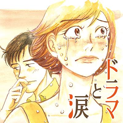 ドラマと涙 ~あふれる あの頃 あのメロディー(2CD)