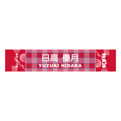 28日高優月 メンバー別マフラータオル