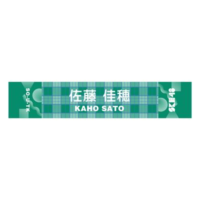 38佐藤佳穂 メンバー別マフラータオル