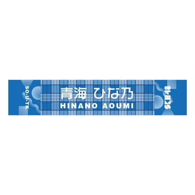 48青海ひな乃 メンバー別マフラータオル