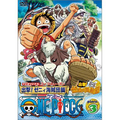 ONE PIECE ワンピース フィフスシーズンPiece.3 TVオリジナル 『出撃ゼニィ海賊団』篇