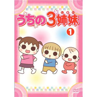 うちの3姉妹 1