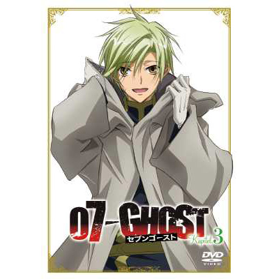 『07-GHOST』Kapitel.3 通常版