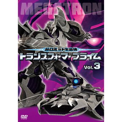 超ロボット生命体 トランスフォーマープライム Vol.3
