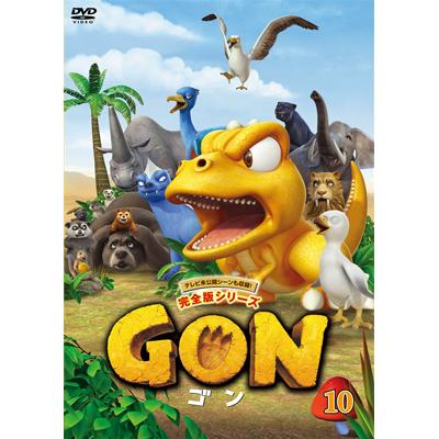 GON-ゴン- 10