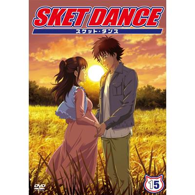SKET DANCE 第15巻 通常版