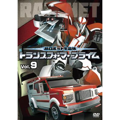 超ロボット生命体 トランスフォーマープライム Vol.9