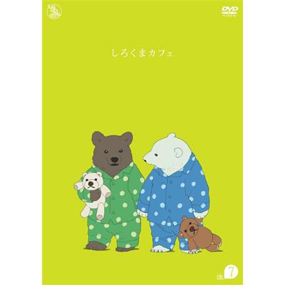 しろくまカフェ cafe.7 *DVD