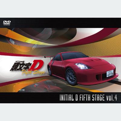 頭文字[イニシャル]D Fifth Stage Vol.4