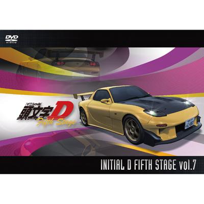 頭文字[イニシャル]D Fifth Stage  Vol.7