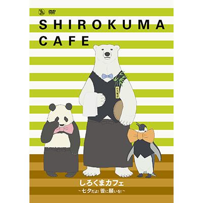 しろくまカフェ~七夕だよ!笹に願いを!~イベントDVD 通常版
