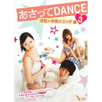 あさってDANCE vol 4