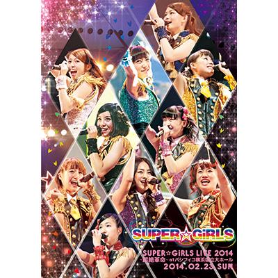 SUPER☆GiRLS LIVE 2014 ~超絶革命~ at パシフィコ横浜国立大ホール 【DVD】