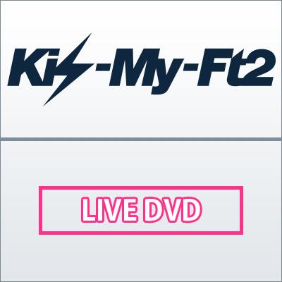 Kis-My-Ftに 逢えるde Show vol.3 at 国立代々木競技場第一体育館 2011.2.12(DVD)