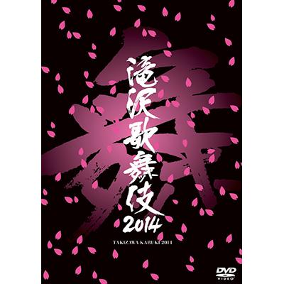 滝沢歌舞伎2014(2枚組DVD)